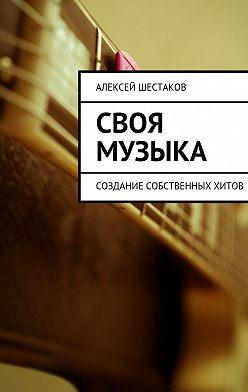 Алексей Шестаков - Своя музыка