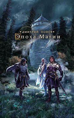Дмитрий Попов - Эпоха магии