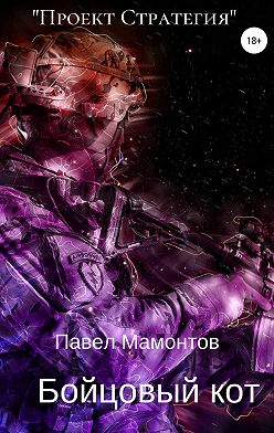 Павел Мамонтов - Бойцовый кот