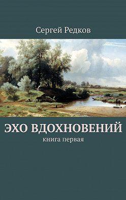 Сергей Редков - Эхо вдохновений. Книга первая