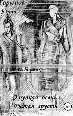 Юрий Горюнов - Хрупкая осень