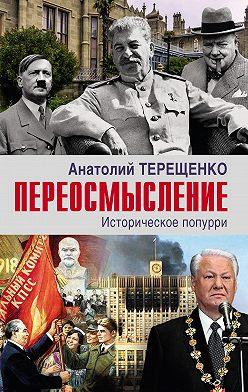 Анатолий Терещенко - Переосмысление. Историческое попурри