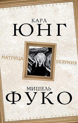Карл Юнг - Матрица безумия (сборник)