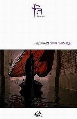 Андрей Егоров - Книга темной воды (сборник)