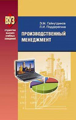 Эня Гайнутдинов - Производственный менеджмент