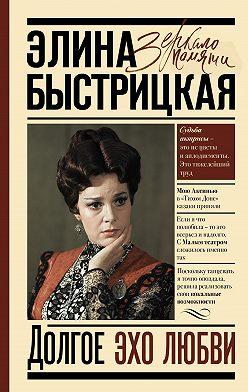 Элина Быстрицкая - Долгое эхо любви