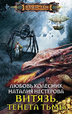 Наталия Нестерова - Витязь. Тенета тьмы