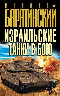Михаил Барятинский - Израильские танки в бою