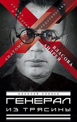 Николай Коняев - Генерал из трясины. Судьба и история Андрея Власова. Анатомия предательства
