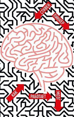 Стивен Пинкер - Как работает мозг