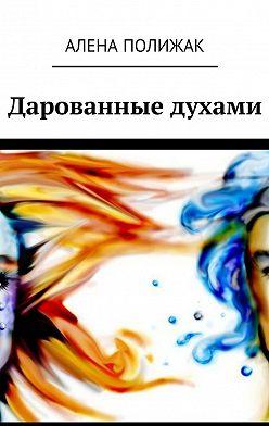 Алена Полижак - Дарованные духами