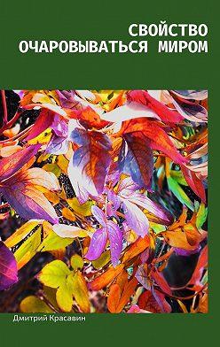 Дмитрий Красавин - Свойство очаровываться миром