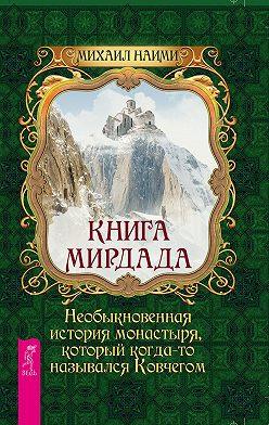 Михаил Наими - Книга Мирдада. Необыкновенная история монастыря, который когда-то назывался Ковчегом