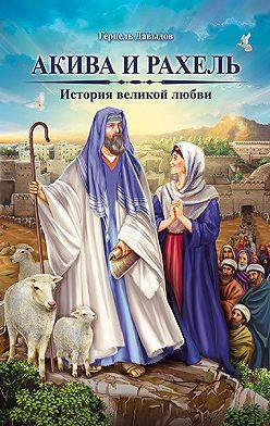 Герцель Давыдов - Акива и Рахель. История великой любви