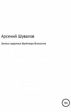 Арсений Шувалов - Записки задротика: Фреймворк Всевластия