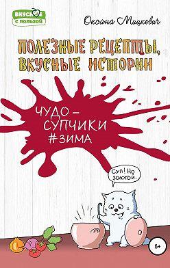 Оксана Мицкевич - Супы#Зима