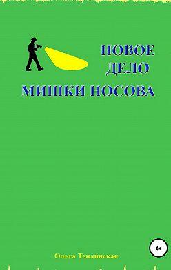 Ольга Теплинская - Новое дело Мишки Носова