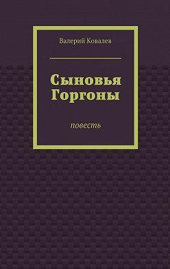 Валерий Ковалев - Сыновья Горгоны
