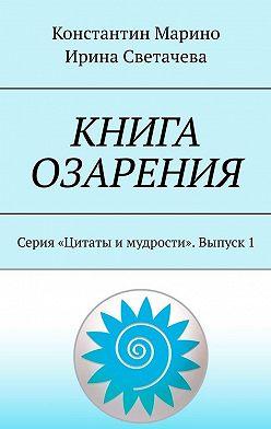 Константин Марино - Книга озарения. Серия «Цитаты и мудрости». Выпуск 1