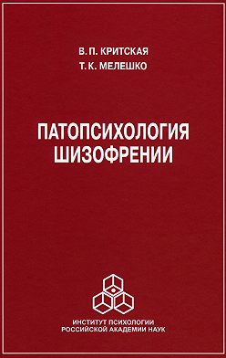Т. Мелешко-Брушлинская - Патопсихология шизофрении