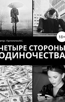 Владимир Баранов - Четыре стороны одиночества