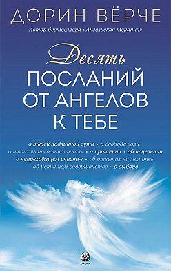 Дорин Вёрче - Десять посланий от ангелов к тебе