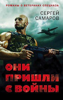 Сергей Самаров - Они пришли с войны