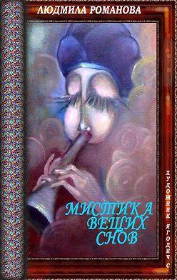 Людмила Романова - Мистика вещих снов