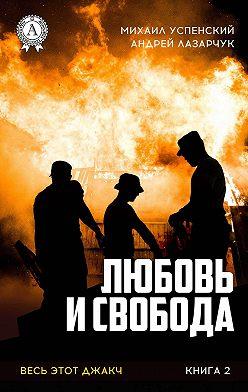 Михаил Успенский - Любовь и свобода