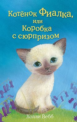 Холли Вебб - Котёнок Фиалка, илиКоробка ссюрпризом