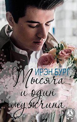Ирэн Бург - Тысяча и один мужчина