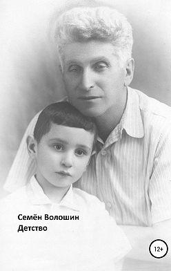 Семён Волошин - Детство