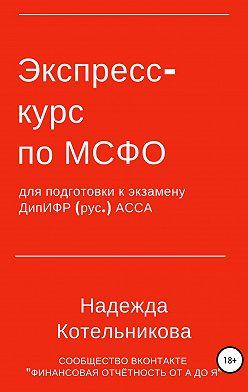 Надежда Котельникова - Экспресс-курс по МСФО для подготовки к экзамену ДипИФР