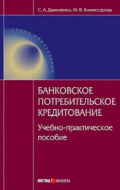 Светлана Даниленко - Банковское потребительское кредитование : учебно-практическое пособие