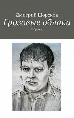Дмитрий Шорскин - Грозовые облака. Избранное