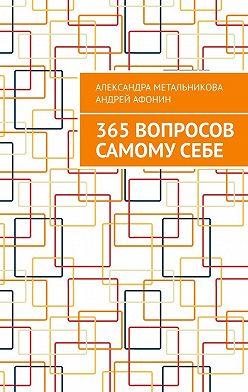 Александра Метальникова - 365 вопросов самому себе