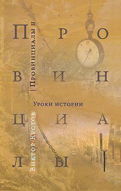 Виктор Кустов - Провинциалы. Книга 2. Уроки истории
