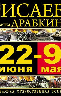 Алексей Исаев - 22 июня – 9 мая. Великая Отечественная война