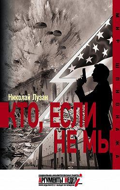 Николай Лузан - Кто, если не мы