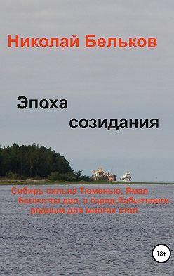 Николай Бельков - Эпоха созидания