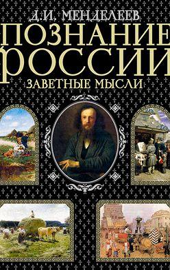 Дмитрий Менделеев - Заветные мысли