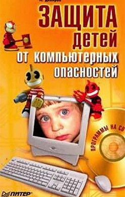 Александр Днепров - Защита детей от компьютерных опасностей
