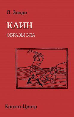 Леопольд Зонди - Каин. Образы зла