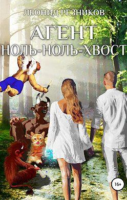 Леонид Резников - Агент ноль-ноль-хвост