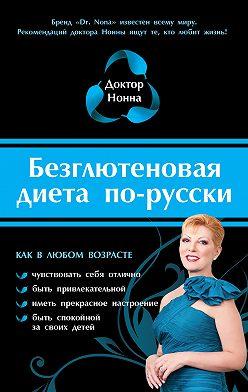Доктор Нонна - Безглютеновая диета по-русски