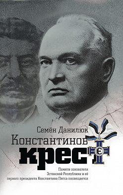 Семён Данилюк - Константинов крест (сборник)