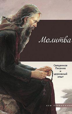 Неустановленный автор - Молитва. Священное Писание и церковный опыт
