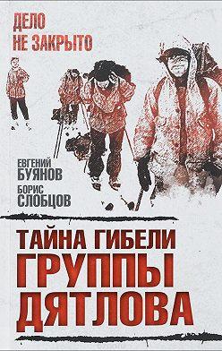 Евгений Буянов - Тайна гибели группы Дятлова