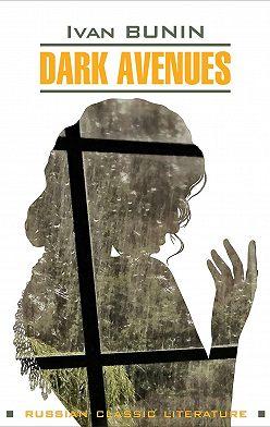 Иван Бунин - Dark Avenues / Темные аллеи. Книга для чтения на английском языке