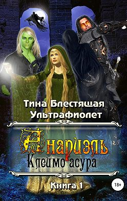 Тина Блестящая - Анариэль. Клеймо асура